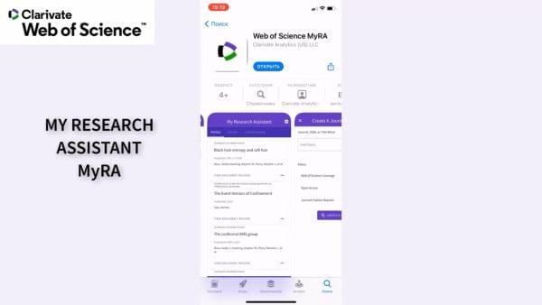 Видео-презентация приложения My Research Assistant