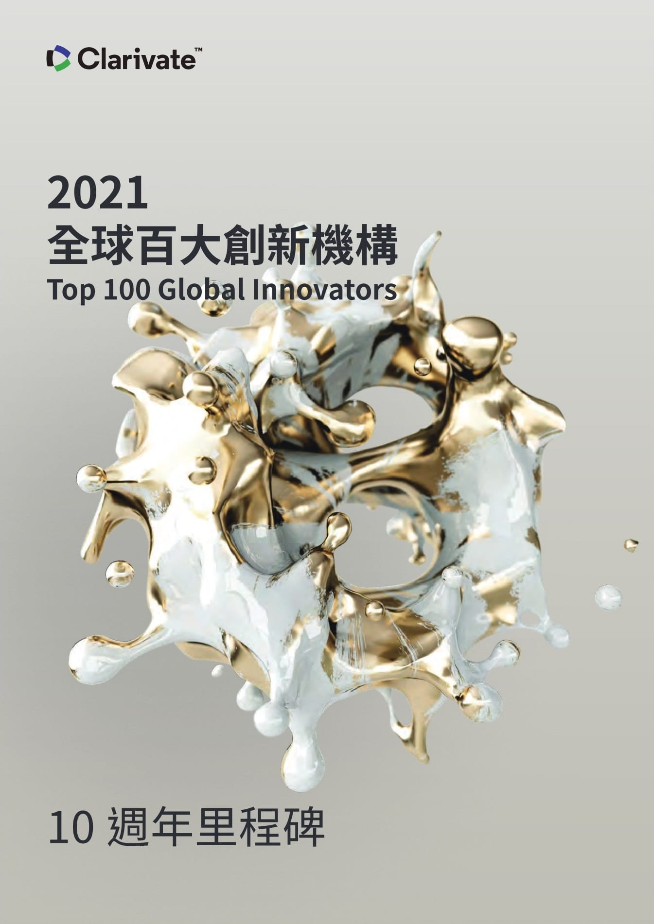 Top 100 Global Innovators