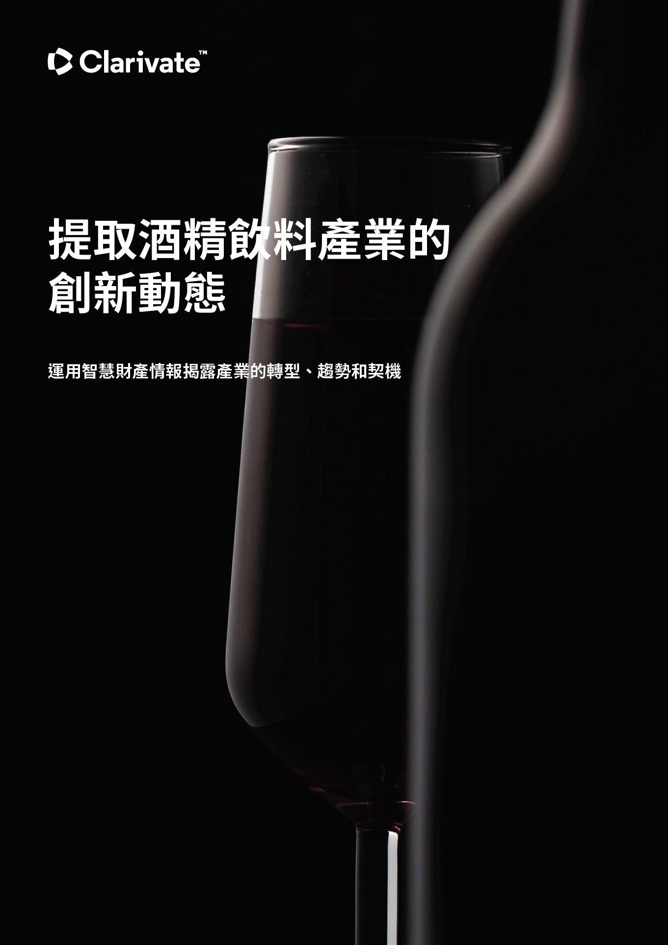 提取酒精飲料產業的創新動態